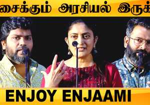 Enjoy Enjaami Dhee, Arivu | Santhosh Narayanan, Sudha Kongara Speech