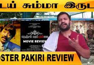Nenjam Marappathillai | Poster Pakiri Review | Filmibeat tamil