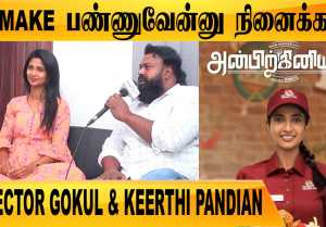 ARUN PANDIAN செம்ம  PRODUCER | DIRECTOR GOKUL AND KEERTHI PANDIAN CHAT P-01 | FILMIBEAT TAMIL