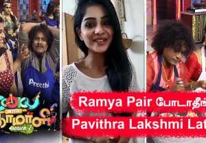 நீங்க நினைச்சா என்னவேனாலும் பன்னலாம் | Pavithra Lakshmi Recent Post