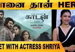 சீக்கிரம் தமிழ் கத்துப்பேன் | MEET WITH ACTRESS SHRIYA | KAADAN | FILMIBEAT TAMIL