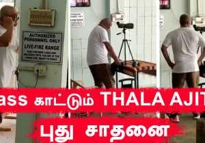 Thala Ajith துப்பாக்கி சுடுதலில் அடுத்த கட்டத்திற்கு தேர்வு | Valimai
