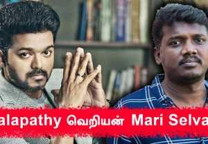 Mariselvaraj Master Ringtone | Enjoy Enjami, Karnan, Dhanush, STR