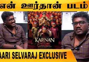 Thanu Sirஇன் தியாகம் அதிகம் |  Mari Selvaraj Talk | FILMIBEAT TAMIL