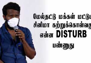 Free Film Course For Lower cast students| Vetrimaaran speech | Filmibeat Tamil