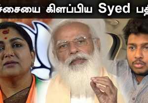 PM Modi அவர்களின் அறிவிப்புக்கு காட்டமான பதில் கொடுத்த Actor Syed Anwar
