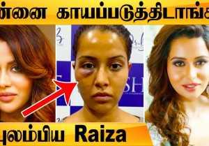 Raiza வுக்கு நடந்தது என்ன? காரணம் யார்? | Dermatological producer