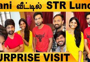 Kani வீட்டில் STR Team Lunch  | Mahat, Vj Rakshan, Maanadu