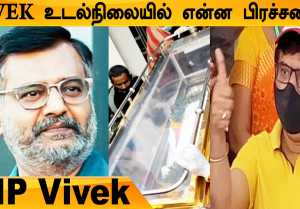 நடிகர் Vivek -ற்கு நடந்தது என்ன? Actor VIVEK passed away