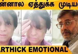 நவரச நாயகன் Karthick விவேக்கிற்கு இரங்கல் Emotional Video | #RIPVivek