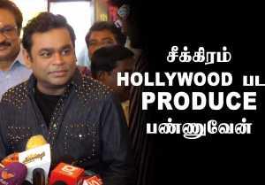 நிறைய கதை கேட்டுட்டு இருக்கேன் | A.R. RAHMAN | 99 SONGS MOVIE PRESSMEET | FILMIBEAT TAMIL