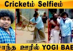 Yogi Babu சொந்த ஊரில் Cricket விளையாடிய Video வைரலாகியுள்ளது | Mandela, Karnan