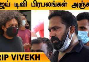 நடிகர் விவேக்கிற்கு இறுதி அஞ்சலி செலுத்திய Vijay TV பிரபலங்கள் | #RIPVivek