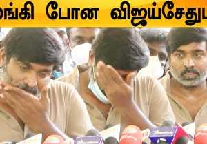 திரும்பி வருவாருன்னு நினைச்சேன் | கண்கலங்கிய Vijaysethupathi #RIPVivek