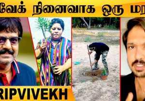 நடிகர் விவேக் நினைவில் மாமரம் நட்டு வைத்த நடிகர் Nakkhul | RIPVivekh