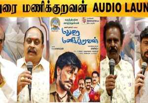 Ilaiyaraajaஇன் இசையில் Madurai Manikuravan | Madurai Manikuravan Audio Launch| Filmibeat Tamil