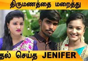Sembaruthi Serial Actress Jenifer முதல் திருமணத்தை மறைத்து செய்த காதல்!