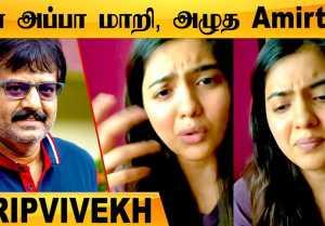 Bigil Amirtha Aiyer Emotional Video | எப்பவுமே Positiveஆ தான் பேசுவாரு | RIPVivekh