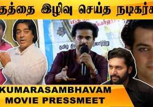 பரதம் ஆடும் ஆண்கள் திருநங்கைகளா ? | KUMARASAMBHAVAM MOVIE PRESSMEET| Filmibeat Tamil