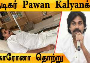 Actor Pawan Kalyan Tested Positive | வீட்டிலேயே Quarantine | Vakeel Saab