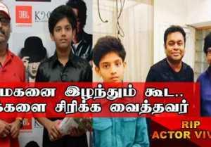 மகனை இழந்த நிலையிலும் கூட மக்களை சிரிக்க வைத்தவர் Vivek | Filmibeat Tamil