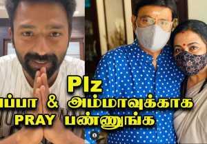 அப்பா & அம்மாவுக்கு கொரோனா! | Shanthanu Emotional Post | Filmibeat Tamil