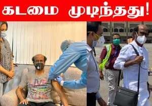 தடுப்பூசி போட்டுக் கொண்ட Thalaivar Rajinikanth | Annathe | Filmibeat Tamil