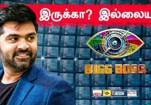 Bigg Boss Season 5 எப்போ? வெளிவந்த புதிய தகவல் | Kamal Hassan