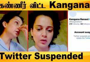 Kangana Twitter Account Suspended!  நடந்தது என்ன? ஏன் Twitter கணக்கு முடக்கப்பட்டது