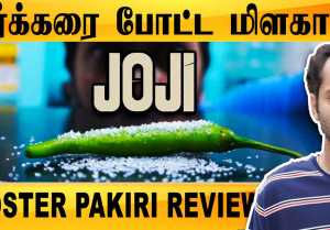JOJI Movie | Poster Pakiri Review | Filmibeat Tamil