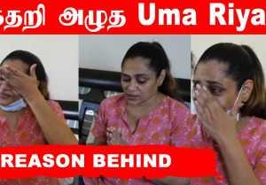 Uma Riyaz கு மகன் கொடுத்த அதிர்ச்சி | கண் கலங்கிய Uma | Shariq | Filmibeat Tamil