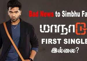 Simbhu ரசிகர்களுக்கு ஒரு Bad News | Manadu First Single வெளியாகாது | Filmibeat Tamil