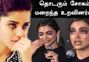 நடிகைகள் வீட்டில் சோகம் | பறிபோன உயிர் | Pia Bajpiee, Deepika Padukone