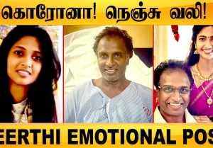 அப்பா பெரிய ஆபத்துல இருந்து தப்பிச்சாங்க Keerthi Pandian Shocking | Arun Pandian