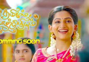 Thamizhum Saraswathium Serial Promo COMING SOON... | Deepak, Nakshatra