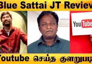 Blue Sattai Maran -க்கு YouTube வைத்த ஆப்பு | Jagame Thanthiram Tamil Talkies