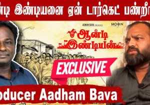 CENSOR BOARD ஐ காவிகள்தான் ஆக்கிரமித்துள்ளனர் | Producer Adham Bava Chat p-02 | Filmibeat Tamil