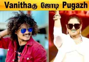 BB Jodigal Showல Vanithaகு ஜோடியாகும் Pugazh | Bigg Boss, Vanitha Vijaykumar