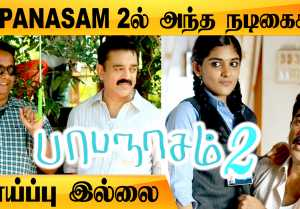 PAPANASAM 2 தரமான Update | Kamal Hassan, Jithu Joseph, Meena
