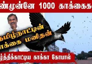 காசிமேடு காக்கா தான் திமிரு புடிச்ச காக்கா  | Actor Kaka Gopal chat part-02 | Filmibeat Tamil