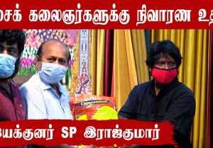 Sura Director தலைமையில் இசைக் கலைஞர்களுக்கு நிவாரண உதவி  |  Filmibeat Tamil