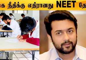 Suriya -வின் NEET அறிக்கை | நீட் தேர்வு பாதிப்புகளை முறையிடுங்கள்