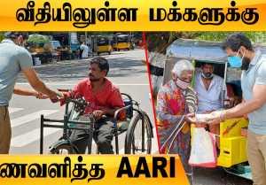 Bigg Boss Aari Arjunan சாலையோர மக்களுக்கு உணவளித்துள்ளார் | Tiruvanamalai