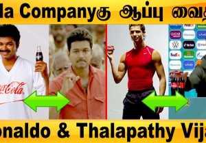 Ronaldo Vs Thalapathy ரெண்டு பேருக்கும் பெரிய ஒற்றுமை | COCO COLA