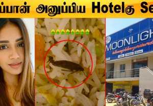 Nivedha Pethuraj புகாரால் Restaurantற்கு Seal வைத்த உணவு பாதுகாப்புத்துறை