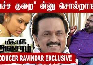 முதல்வர் Stalin இதை  கவனிப்பார்னு எதிர்பாக்கல |  Producer Ravindar chat-part-01 | Filmibeat Tamil