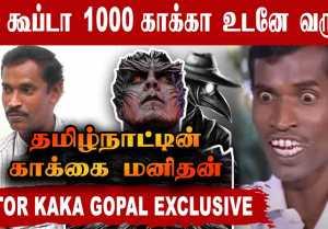 எல்லா ANIMALS கூடையும் என்னால பேச முடியும் | Actor Kaka Gopal chat part-01 | Filmibeat Tamil