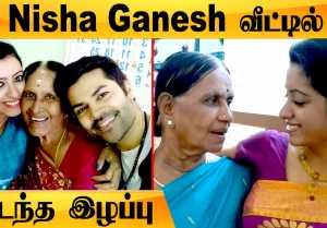 Nisha Ganesh குடும்பத்தில் பெரிய இழப்பு | யாராலும் ஈடு செய்ய முடியாது | RIP Kamala Patti