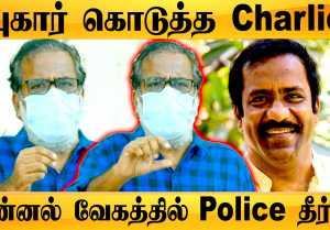 நடிகர் Charlie -ன் Fake Twitter Account புகார், 30 நிமிடத்தில் Police தீர்வு