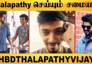 Thalapathy Vijay Unknown : Anirudhயை கலாய்க்கும் Thalapathy  | #HBDTHALAPATHYVIJAY